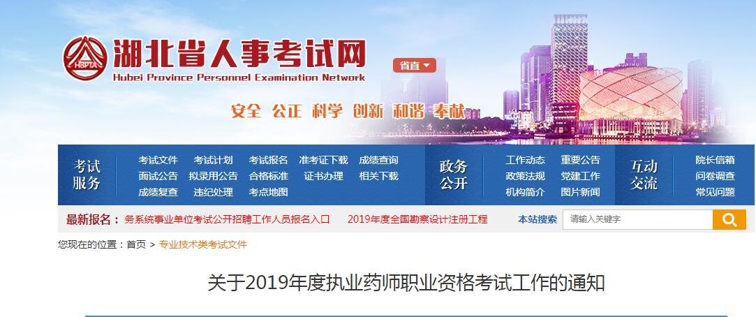 【观沧海教育之声】2019年湖北省执业药师考试时间安排