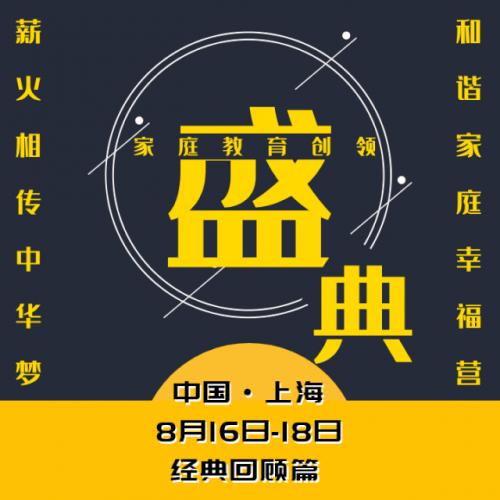 和谐方舟第二届《家庭教育创领盛典》8.16上海站经典回顾