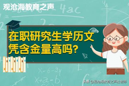 你是否小看了在职研究生学历文凭的含金量了?