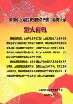 云南中医学院更名云南中医药大学:系省内唯一中医药本科院校