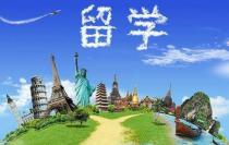 出国留学申请步骤是怎样的?有哪些注意事项?