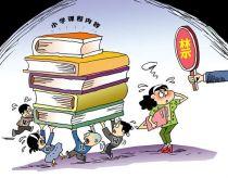 """九成受访者坦言身边幼儿园学前教育""""小学化""""现象严重"""
