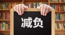 线上课程挤占春节假期 家长缘何不买教育减负的账?