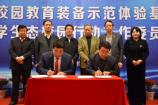 北京四中 国际课程佳莲校区将打造成首个全国生态校园示范校