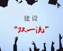 """中国""""双一流""""农林类大学共8所,中国农业大学位列农林类榜首"""