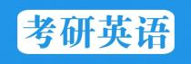 2019考研英语真题及答案详解(三)