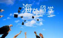 澳洲留学_申请流程_留学签证_留学费用_留学条件